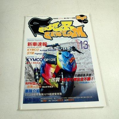 【懶得出門二手書】《騎士風月刊特刊13》車隊介紹Z-CLUB塔奇車隊/GTR超視覺車隊│七成新(31B22)