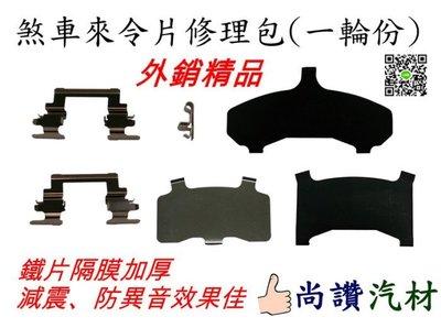 尚讚汽材~ 豐田 TOYOTA ALTIS 01-07 前輪 後輪 煞車鐵片 分邦修理包 來令片修理包 一輪份
