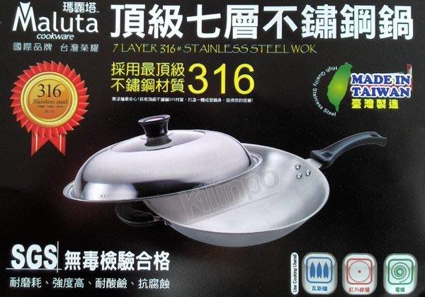 [奇寧寶雅虎館]100010-36 Maluta瑪露塔頂級七層不鏽鋼炒鍋單把36CM(#316)/炒菜鍋.鈦合金鍋白鐵鍋