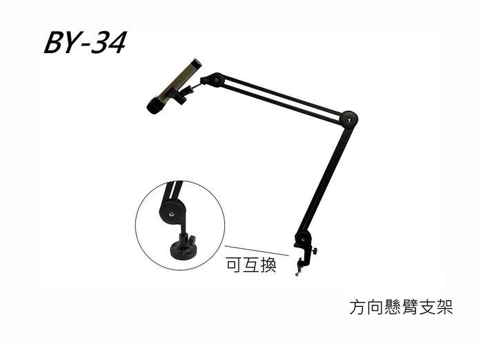 【六絃樂器】全新 Stander BY-34 懸臂式桌面麥克風架 怪手架 / 錄音室工作站 專業音響器材
