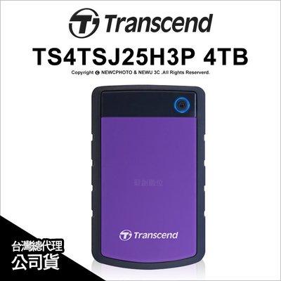 【薪創光華】含稅 Transcend 創見 TS4TSJ25H3P 4TB 公司貨 USB 3.0 /3.1