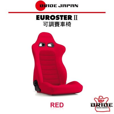 【Power Parts】BRIDE EUROSTER II-RED 可調賽車椅(紅色)