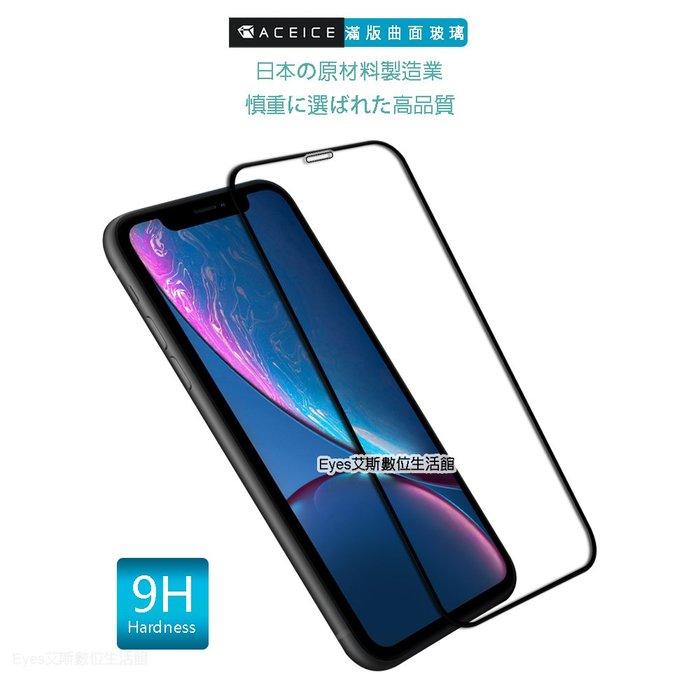 專用滿版【ACEICE】9H鋼化2.5D蘋果 iPhone SE 2 2020 全貼螢幕玻璃 保護貼膜