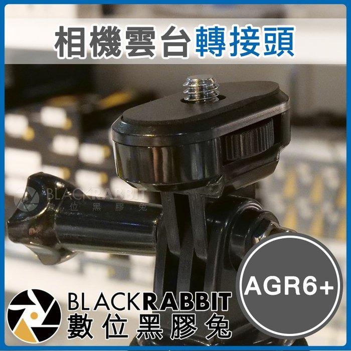 數位黑膠兔【 AGR6+ 相機雲台轉接頭 】 Osmo Action GoPro 運動相機 1/4 螺絲 三腳架 快拆