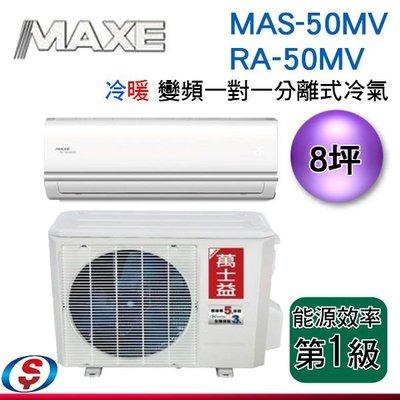 [可分期]8坪【MAXE 萬士益】冷暖變頻 分離式一對一冷氣 MAS-50MV / RA-50MV