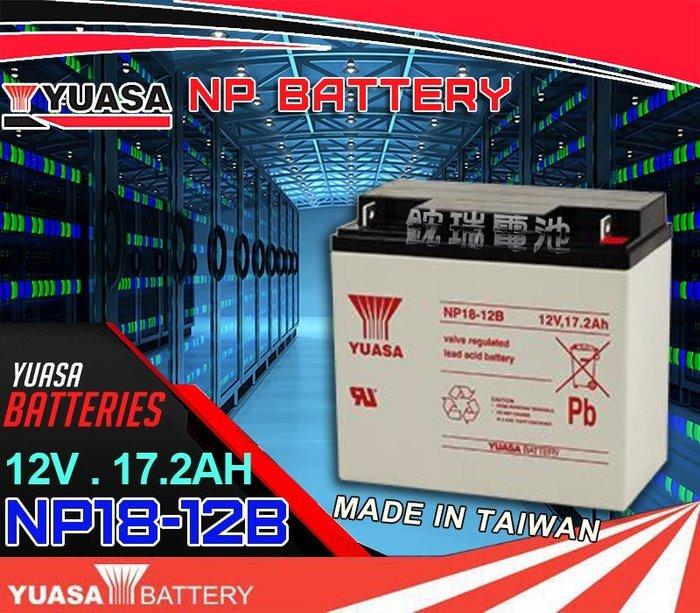 鋐瑞電池=湯淺電池 YUASA (NP18-12B 12V17.2AH) WP22-12NE 電動代步車電池 UPS電池