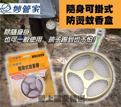 超安全【愛上露營】妙管家 隨身蚊香盒 蚊香器 可隨身掛 可以一般使用便攜 隨身攜帶 防蚊 防蟲 驅蚊 戶外 野餐