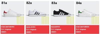 [五星上將] adidas 女原創(originals)經典鞋-11(勿下標)(請一定要看商品描述)
