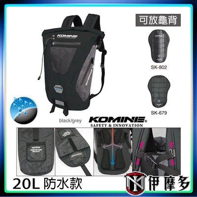 伊摩多※日本 2018 KOMINE SA-236 防水後背包 筆墊包 20公升 可放護脊背板 正版公司貨。黑灰 2色