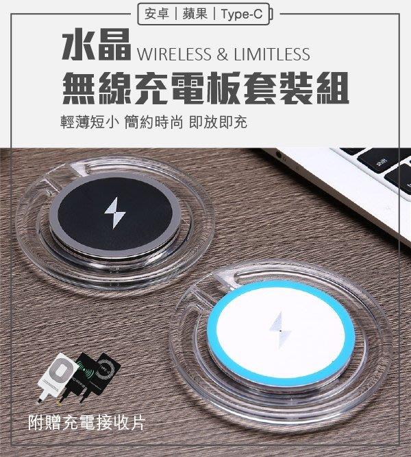 【刀鋒】水晶無線充電板套裝組 QI 無線充電器 iPhone8 Plus X 手機座充 蘋果