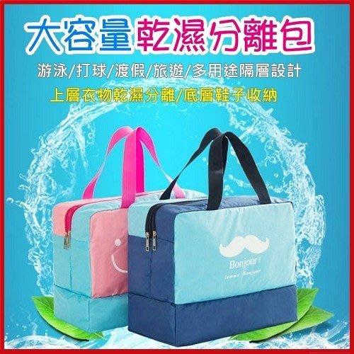 韓版大容量乾濕分離防水收納包 游泳健身運動收納袋【AE16160】JC雜貨