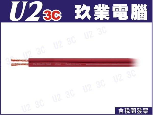台灣製『嘉義U23C 全新開發票』鐵三角 AT7433 高純度 OFC 喇叭線 發燒線 1M 14AWG 259蕊