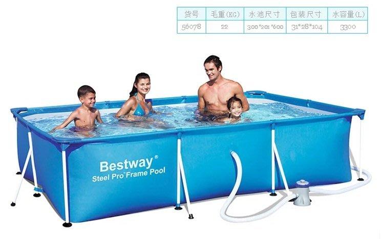 [休閒時尚] BESTWAY 長方形支架游泳池 300х201х60см   56078 預購約7日 (不含過濾器)