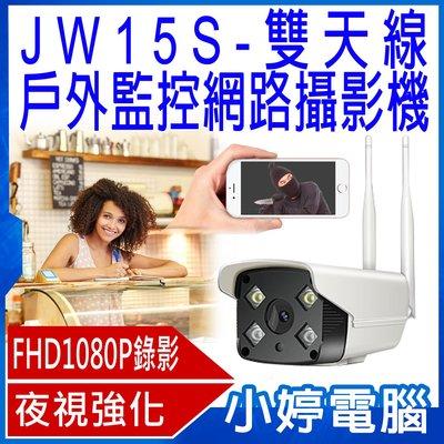 【小婷電腦*網路攝影機】 JW-15S全新 雙天線戶外監控攝影機 高亮度LED補光燈 FHD1080P 安卓蘋果適用
