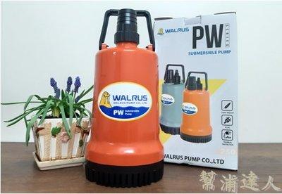 《幫浦達人》PW250A沉水泵浦‧抽水馬達 250W  #清除積水