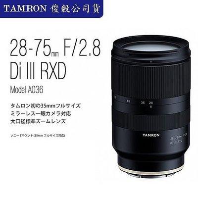 *華大 花蓮*【A036】TAMRON 28-75mm F2.8 Di III RXD 俊毅公司貨一年保固 SONY E