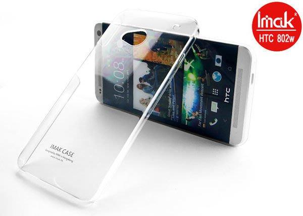 *PHONE寶*IMAK HTC ONE Dual 802d 802t 亞太雙卡版 羽翼II 耐磨版水晶殼 透明保護殼 硬殼 保護套