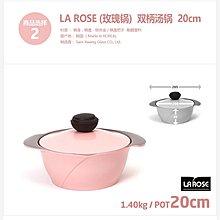 韓國玫瑰鍋 20cm湯鍋