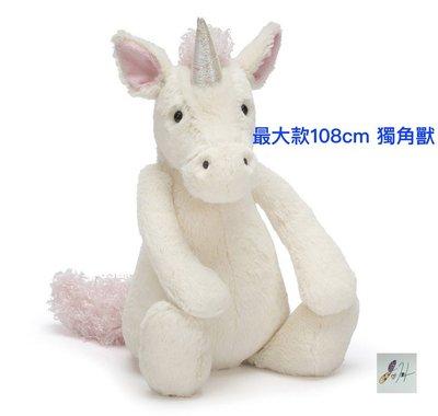 最大款108cm[要預購] 英國代購 英國JELLYCAT 獨角獸玩偶 108cm