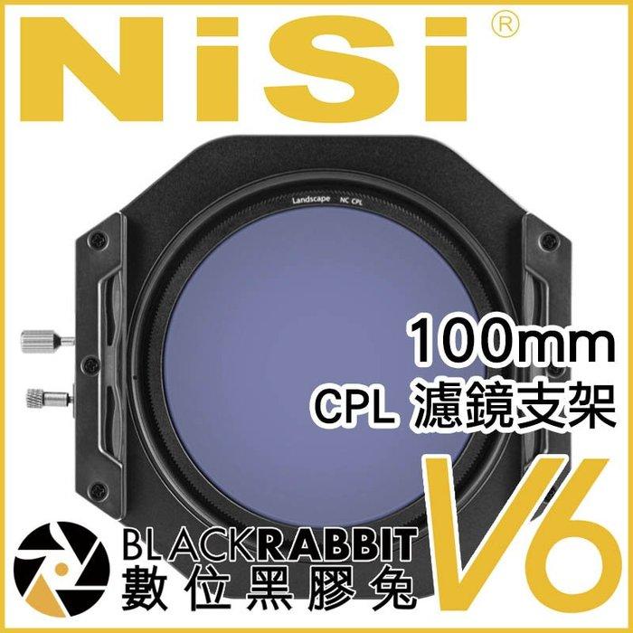 數位黑膠兔【 耐司 NISI V6 CPL 濾鏡支架 100mm 套裝 】 偏光鏡 方形濾鏡 67 72 77 82mm