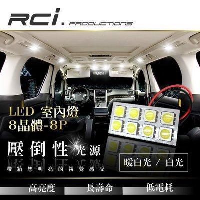 RC HID LED 汽車 led室內燈 適用 TOYOTA WISH YARIS ALTIS CAMRY VIOS