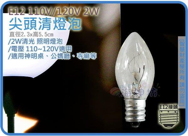 =海神坊=E12 110V 2W 尖頭 清燈泡 清光 螺旋燈泡 鎢絲燈泡 神明桌 公媽廳 傳統燈泡非LED 100入免運