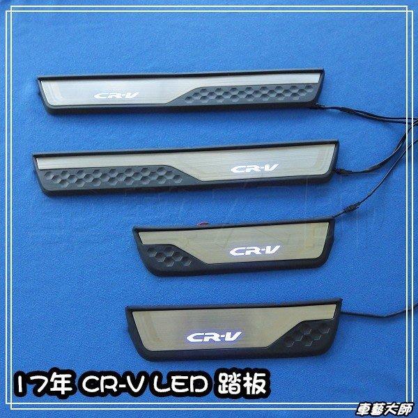 ☆車藝大師☆批發專賣 HONDA 17年 CRV 四門 LED踏板 迎賓踏板 門檻踏板 塑膠件 2017 CR-V 5代