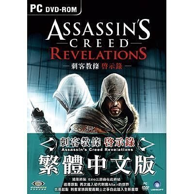 PC版【Assassin's Creed Revelations 刺客教條  啟示錄】 中文版
