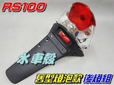 【水車殼】山葉 RS100 車速100 燈泡式 後燈組 $600元 RS可動 真水 後燈總成 牌照板 後牌板 舊款燈泡式