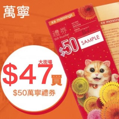萬寧現金券 94折 mannings coupon 6% off 47蚊50蚊面額
