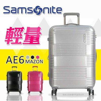 『旅遊日誌』新秀麗SAMSONITE 可擴充AE6行李箱旅行箱 詢問另有優惠 29吋 Mazon系列 飛機輪