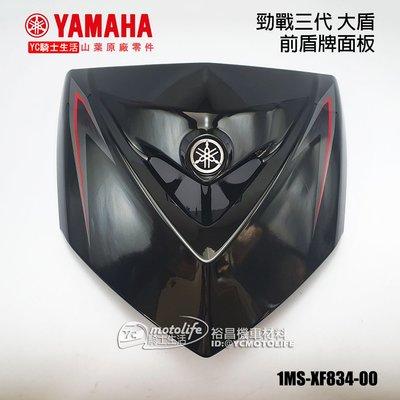 YC騎士生活_YAMAHA山葉原廠 盾牌 勁戰 三代 新勁戰 3代 黑色 大盾牌 面板 前護片 車殼 1MS-XF834