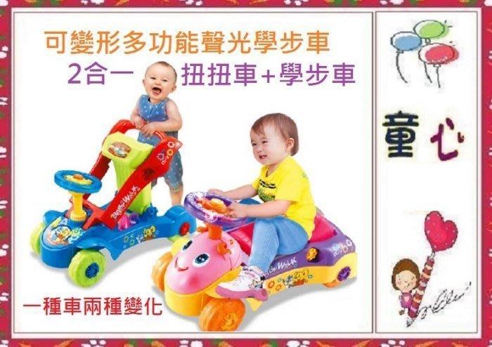 可變形多功能聲光學步車~手推車+扭扭車+滑行車三合一~助步車~腳力車~有燈光和12首音樂喔◎童心玩具1館◎