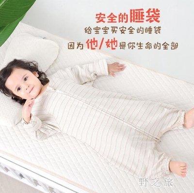 嬰兒睡袋  春秋新款純棉四季通用秋冬防踢被寶寶分腿睡袋夏季空調房薄款 KB11489