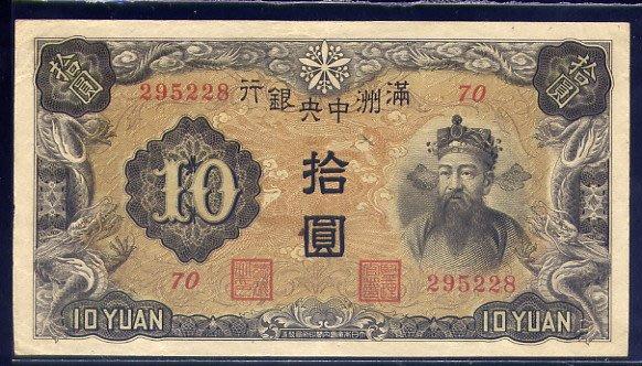 滿洲中央銀行10元棕鳳長號六位數9至95新(少)