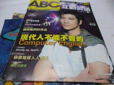 買滿500免運   / 崇倫 崇倫《ABC 互動英語-初級- -2009/4月131期-有光碟》王力宏.連綴動詞的用法