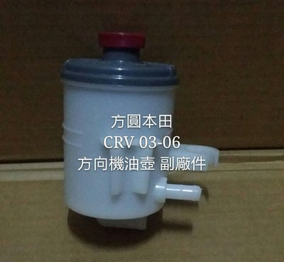 本田 CRV 2代03-06 方向機油壺 動力幫浦油壺 全新品 另售K8 K9 K10 K12 CITY