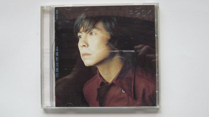 郭子 《這樣對我最好 》滾石出品 自藏CD 保存良好 收錄「你和我和愛情之間」
