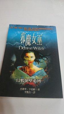 邪魔女巫,烏鴉絕壁系列二