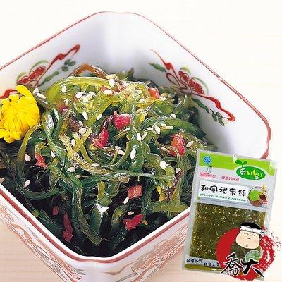 【喬大海鮮屋】 和風海帶絲 200g ±10% 蘭田素食系列 日式和風 甜美香脆 素食可食
