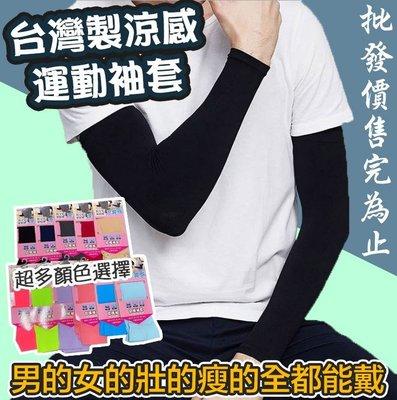 袖套12雙批發價288元  台灣製運動涼感 冰絲袖套 抗UV 防曬 夏日必備 彈性大 透氣 慢跑 腳踏車 騎車 紫外線