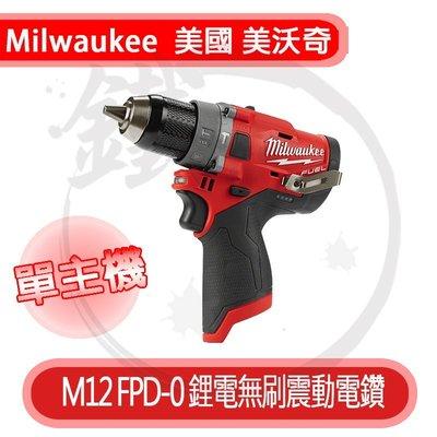 *小鐵五金*Milwaukee 美沃奇 M12FPD 12V鋰電無刷震動電鑽 單主機*M12 FPD 鑽牆 鑽水泥