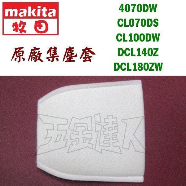 【五金達人】MAKITA 牧田 4070DW CL070DS CL100DW 原廠集塵套/集塵袋 [4個下標處]