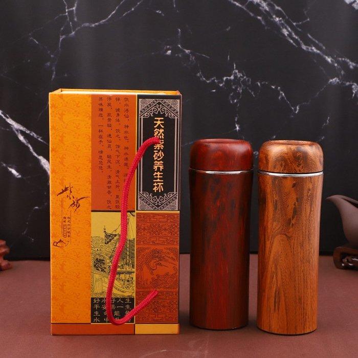 保溫杯 熱賣創意木紋紫砂杯不銹鋼保溫杯戶外車載水杯禮盒禮品杯廣告杯子