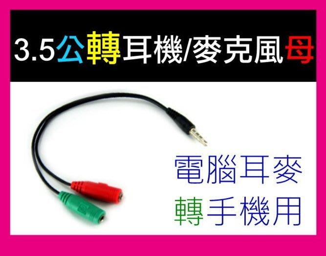 【傻瓜批發】(C609)3.5公轉耳機麥克風母 電腦耳麥轉手機1分2線二合一轉接線 手機K歌用電競耳機講電話板橋自取