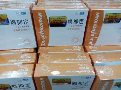 中華海洋褐抑定Hi-Q藻寡醣小分子精萃褐藻糖膠褐抑錠 買2送1 再享95折3/31前止