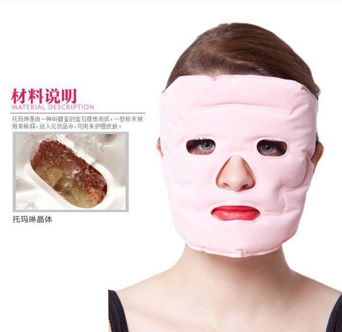 托瑪琳提拉麵罩面膜冰敷冰袋冰臉袋美容兩用