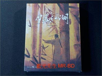 [藍光BD] - 笑傲江湖 Swordsman 精裝紙盒版