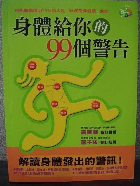全新軟皮精裝養生保健書籍【身體給你的99個警告】,低價起標無底價!免運費!