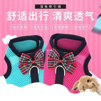 〖麥子熟了〗 兔子牽引繩子溜兔繩鏈子遛兔繩寵物用品兔兔玩具牽兔繩背心式衣服